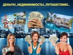 Свобода, успех, деньги в МЛМ