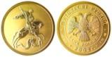 """Монета """"Георгий победоносец"""""""