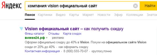Демпинг в компании VISIO - грубейшее нарушение правил команииN