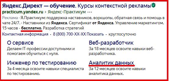 Объявление Яндекс по беспл обучению директологов и аналитиков